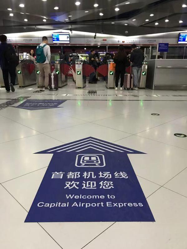 """地铁机场线更名为""""首都机场线"""""""