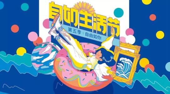 自如生活节第五季登陆天津,自如客畅享艺术与美食