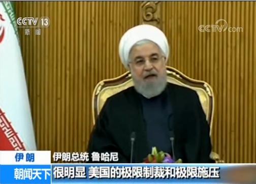 伊朗总统鲁哈尼:美国极限施压政策已失败