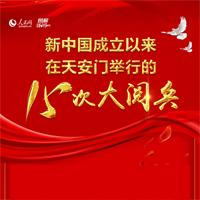 新中国成立以来在天安门举行的15次大阅兵