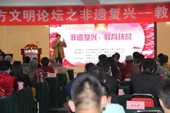 中国非遗产业高峰论坛