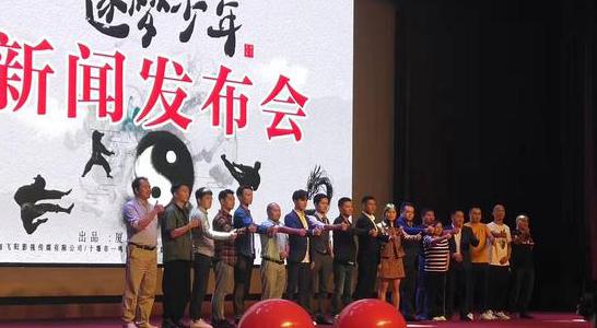 《逐梦少年》开拍 主办方赠送15名儿童圆梦基金