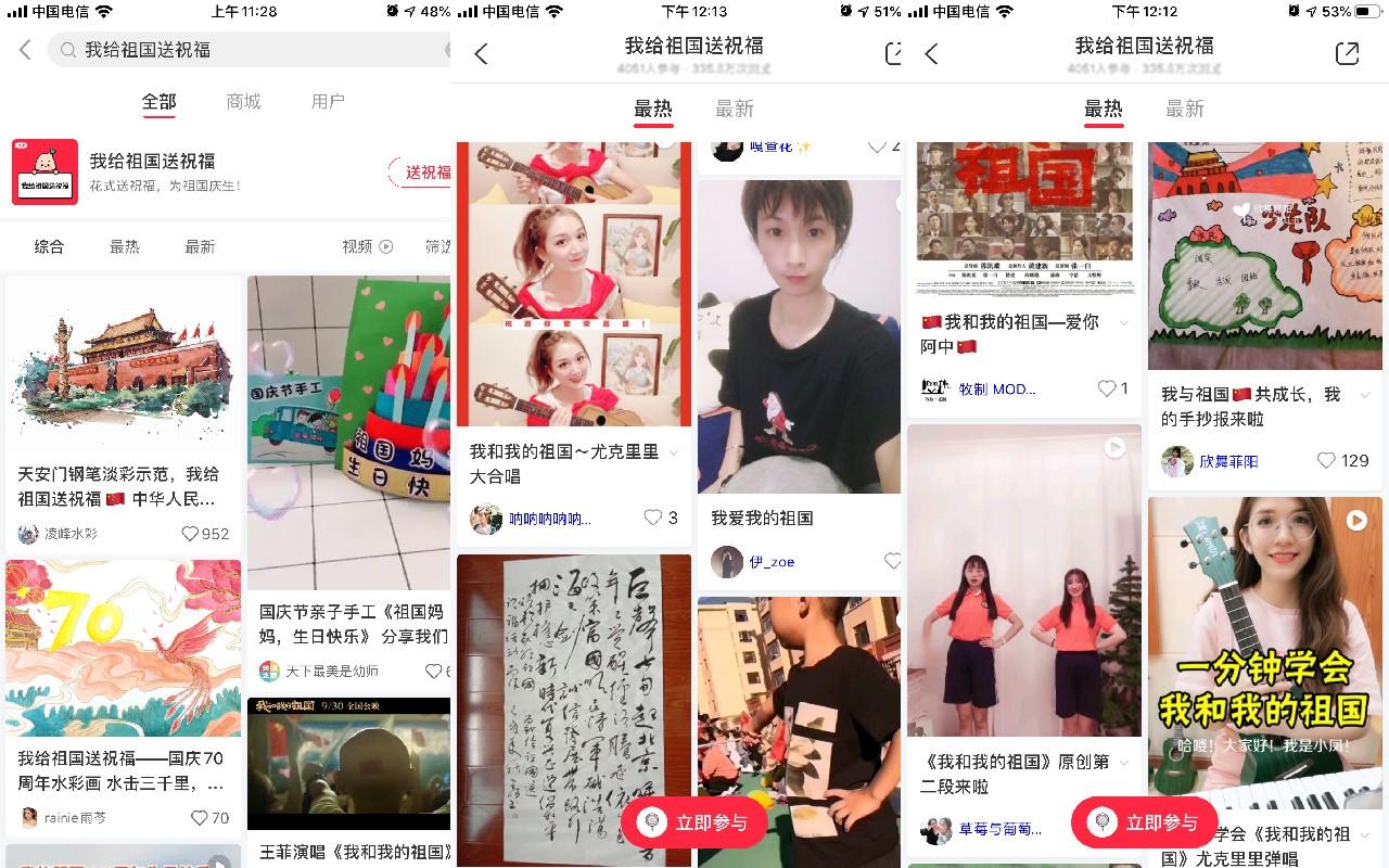 祝福祖国创意多,小红书用户正能量笔记曝光超5000万