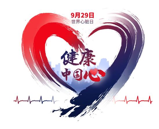 """近八成中国心梗幸存者低估胆固醇防治的重要性——安进中国携手发起""""健康中国心""""行动"""
