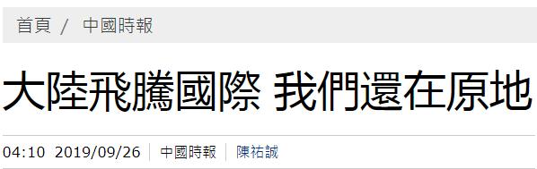 大兴机场投运后,台媒感叹:大陆腾飞国际,台湾还在原地