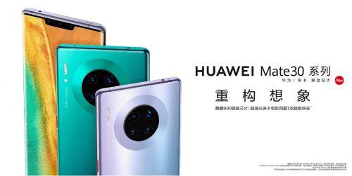 HUAWEI Mate 30系列国内发布,会员中心重磅升级!