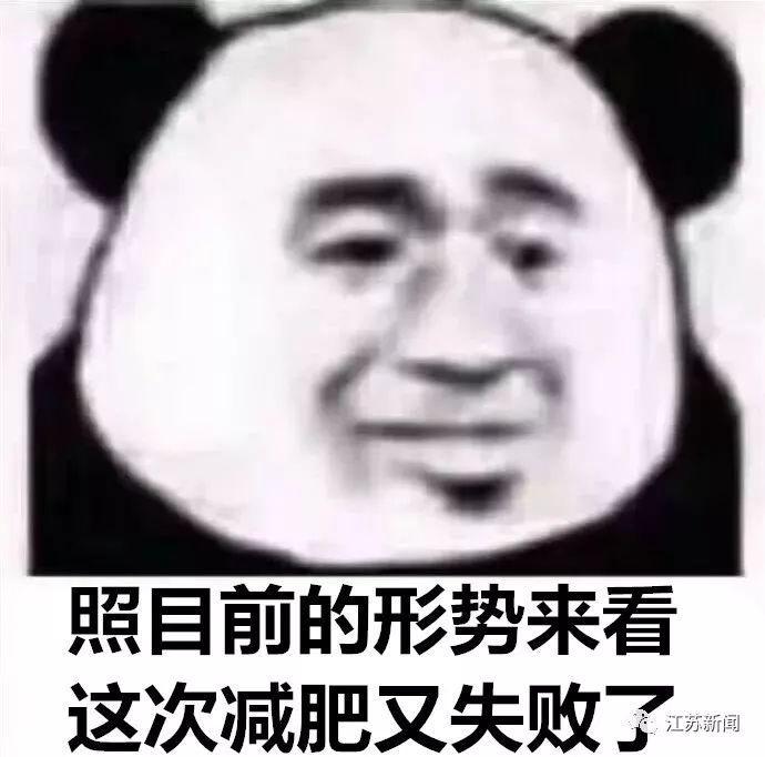 青岛240斤小伙花6600元去扬州减肥,却因一根火腿肠被开除