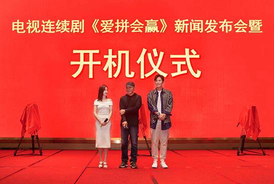 《爱拼会赢》开机 于晓光甘婷婷演绎有志青年