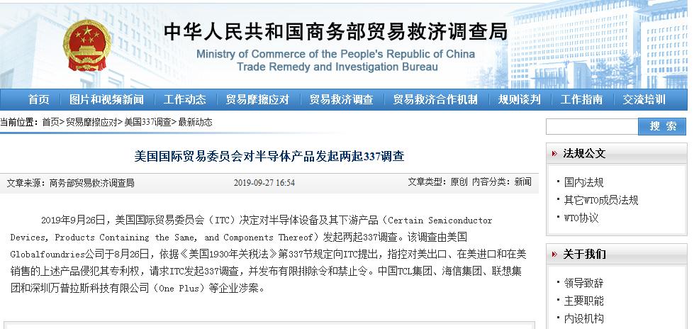 美国国际贸易委员会对半导体产品发起两起337调查