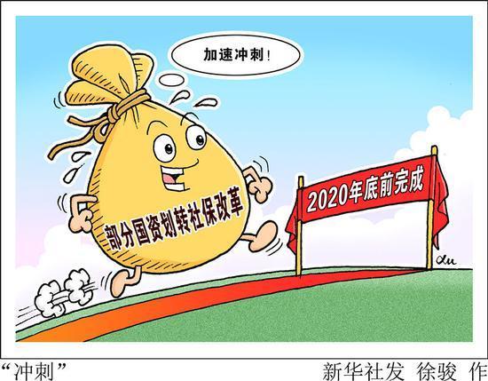"""国资划转社保改革""""加速冲刺"""" 传递哪些信号?"""