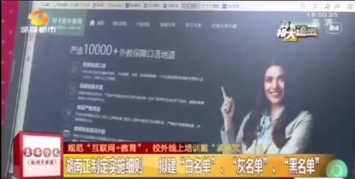 """规范""""互联网+教育"""" 湖南省正制定相关实施细则"""