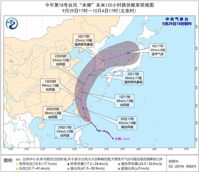 """台风""""米娜""""来袭 十一假期前期东海及华东沿海风雨相伴"""