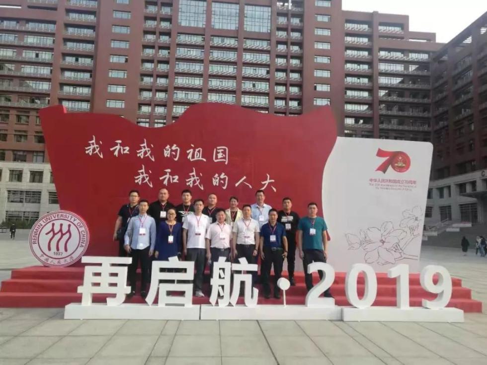 滨州市工商联组织民营企业家赴京培训