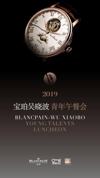 """2019 """"宝珀吴晓波青年午餐会"""""""