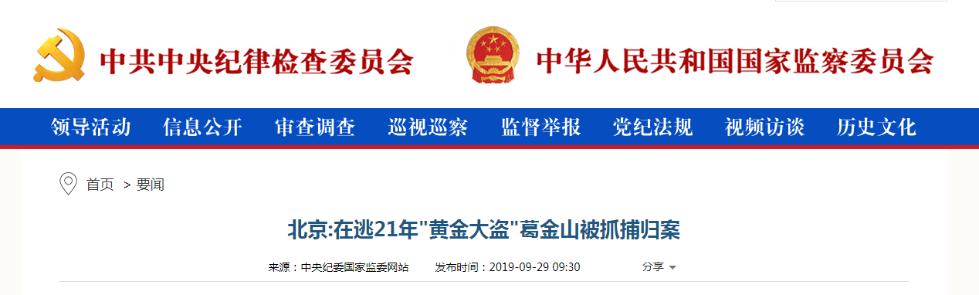 """北京:在逃21年""""黄金大盗""""葛金山被抓捕归案"""
