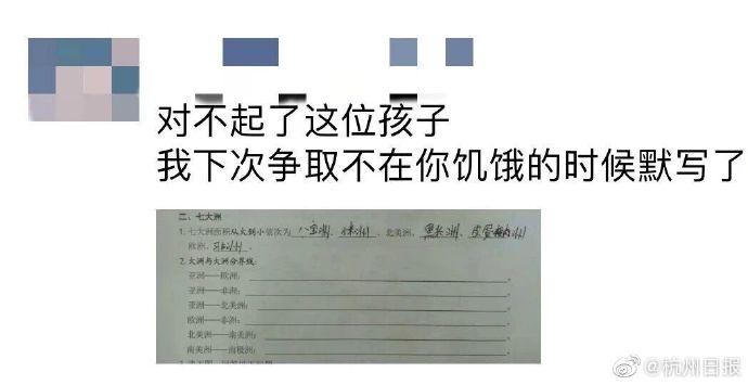 杭州初中生作业给七大洲新定义,老师:争取不在你饥饿的时候默写