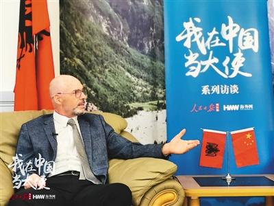 贝洛尔塔亚:在中国当大使最大感受是愉快