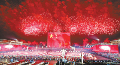 天安门广场举行盛大联欢活动