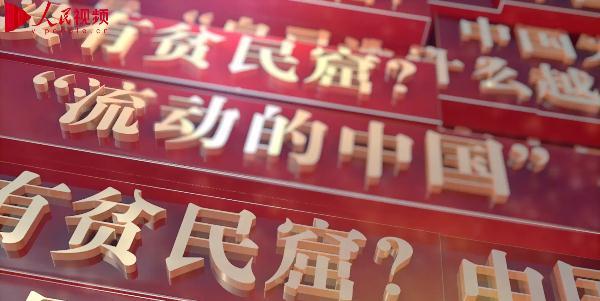 """为什么""""中国小草""""能走向世界?"""