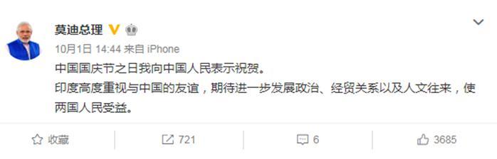 庆祝新中国成立七十周年,印度总理莫迪中文发微博:向中国人民表示祝贺