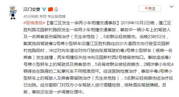 广东江门市发生一宗两车相撞交通事故 多人受伤