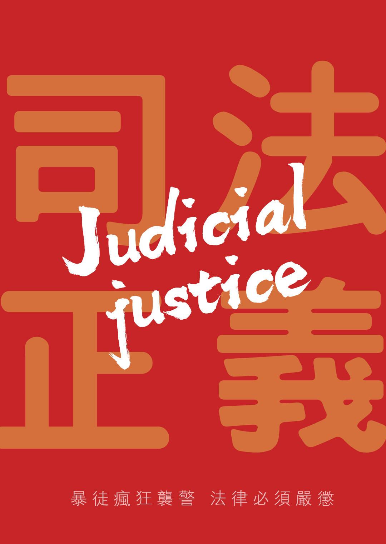 守护香港,司法正义不能缺席