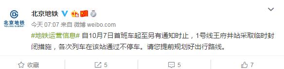 北京地铁王府井站 今起临时封闭