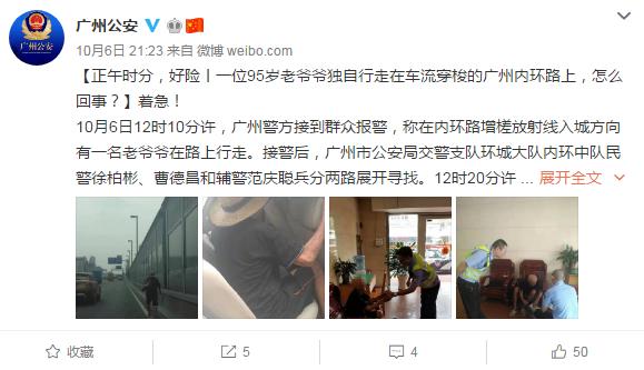 95岁老人迷路街头 广州警方接力帮助寻亲