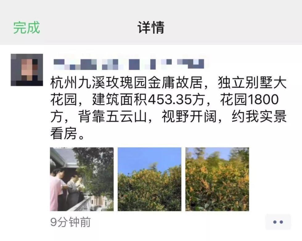 6800万元!金庸九溪玫瑰园的房子正式挂牌出售!刚买下时,曾想请邻居琼瑶喝龙井