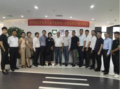 吉林石油行业协会与喂车科技达成合作,助力能源零售智能升级!