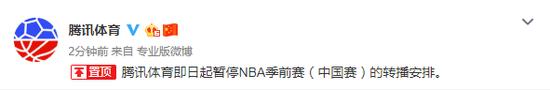 腾讯体育暂停NBA季前赛(中国赛)转播