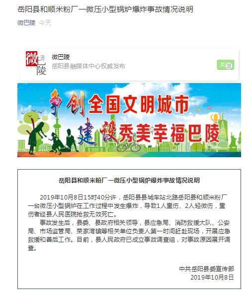 湖南省岳阳县和顺米粉厂一微压小型锅炉爆炸事故情况说明