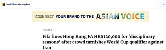 因球迷嘘国歌,国际足联向香港足总开出12万港币罚单