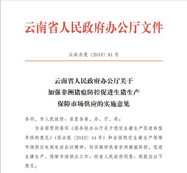 云南:扶持培育规模上万头的生猪企业,打造特色生猪产品品牌