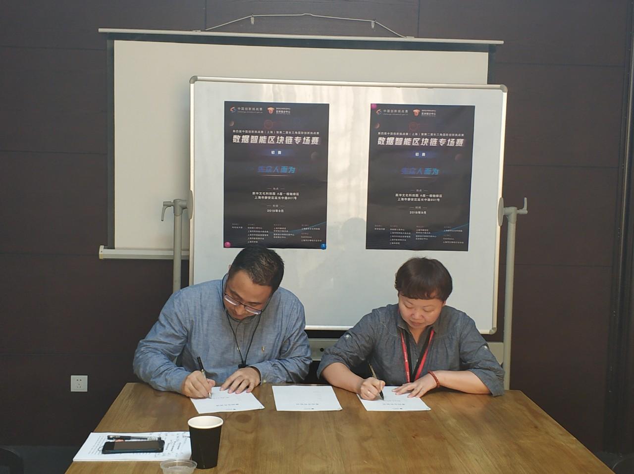 域乎与阿里投资的大润发签订区块链项目合作意向协议