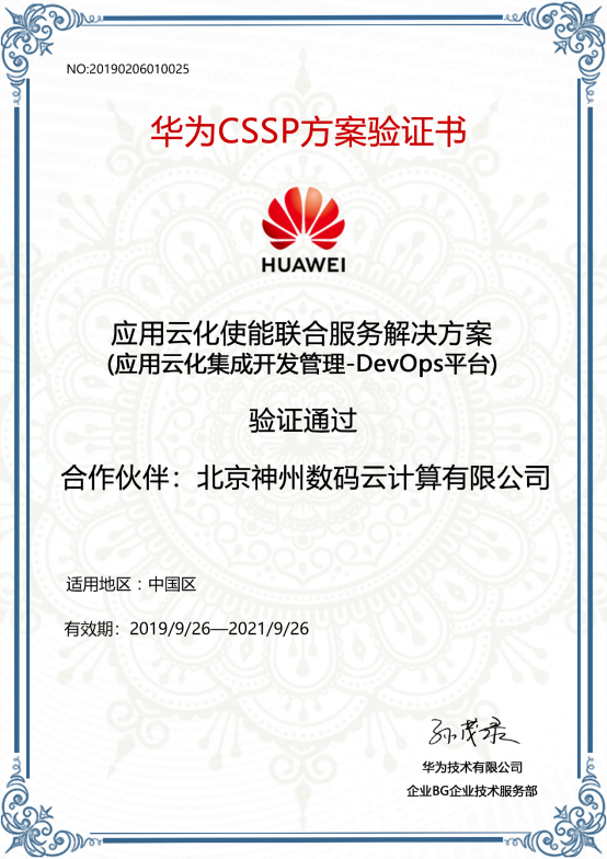 第一家| 神州数码通过华为CSSP伙伴DevOps平台优选认证