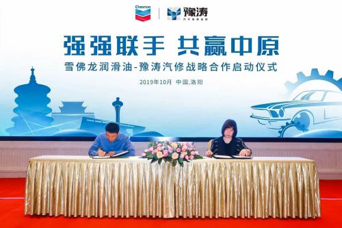 协同共赢 逐鹿中原 雪佛龙与河南豫涛汽修达成战略合作
