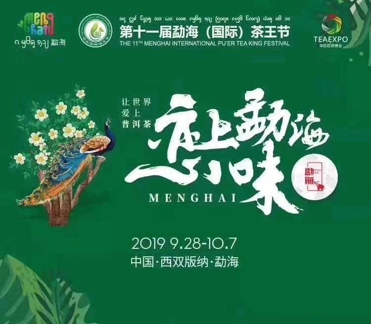 东方茶仪:茶香庆华诞亮相11届勐海国际茶王节