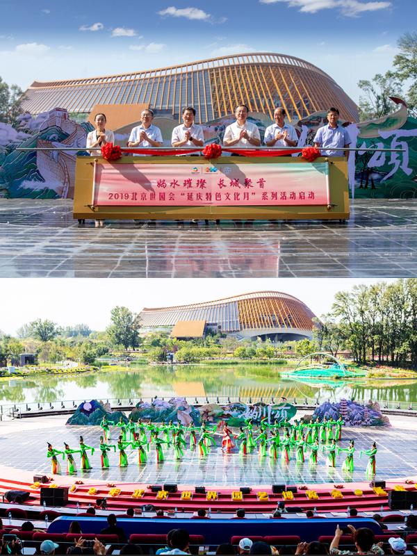 """2019北京世园会""""延庆特色文化月""""圆满收官"""