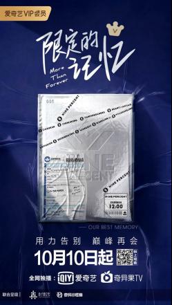 创新纪实真人秀《限定的记忆》定档10月10日 爱奇艺VIP会员专享