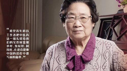 屠呦呦:矢志青蒿的诺贝尔奖获得者