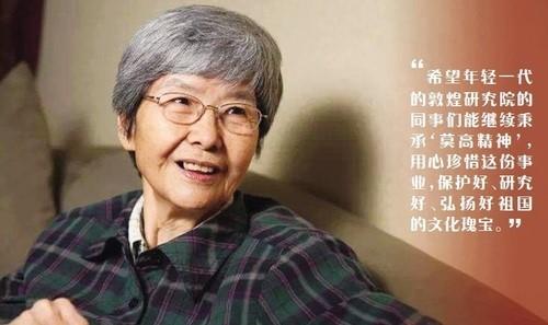 """樊锦诗:让莫高窟 """"容颜永驻"""""""