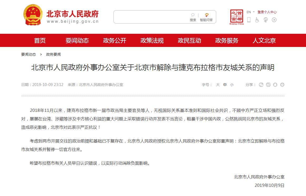 北京市解除与捷克布拉格市友城关系