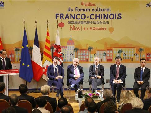 第四届中法文化论坛在尼斯开幕