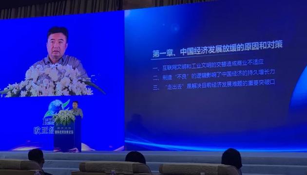 普华集团2019年九月大事件:翟山鹰受邀出席2019欧亚经济论坛