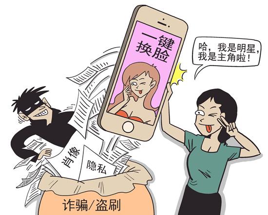 """""""换脸""""App走红 七成多受访者担心软件泄露面部特征数据"""
