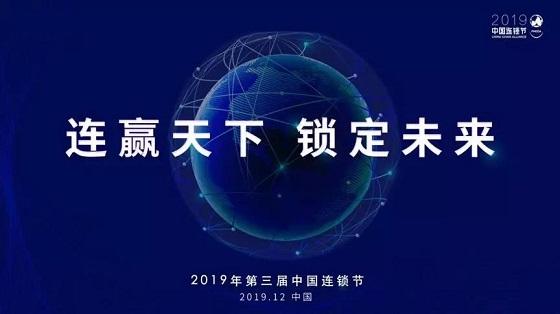 """<b>2019中国连锁节重磅来袭!各方大咖相聚京城,共商""""连赢天下""""之道</b>"""