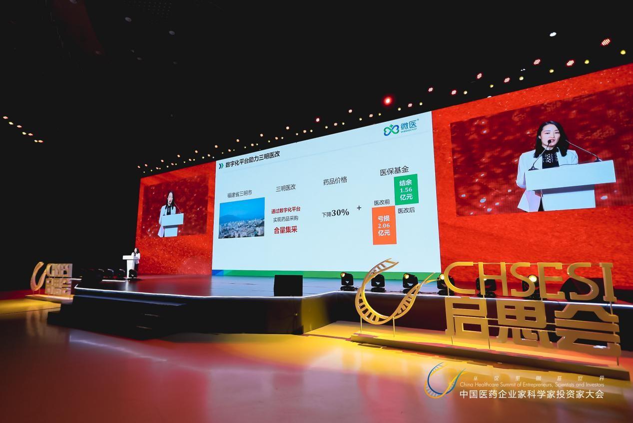 微医数字健共体:中国医药产业数字化转型的终极解决方案