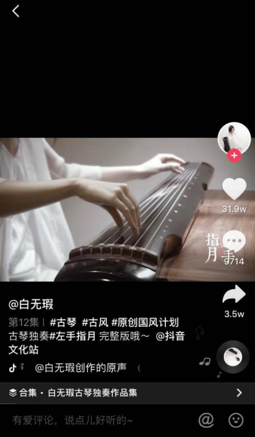 曾获中国文化艺术最高奖,抖音90后女生用千年古琴复现大唐盛世