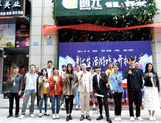 电影《生活游戏》开机仪式顺利举办 导演王杭波倾情力献